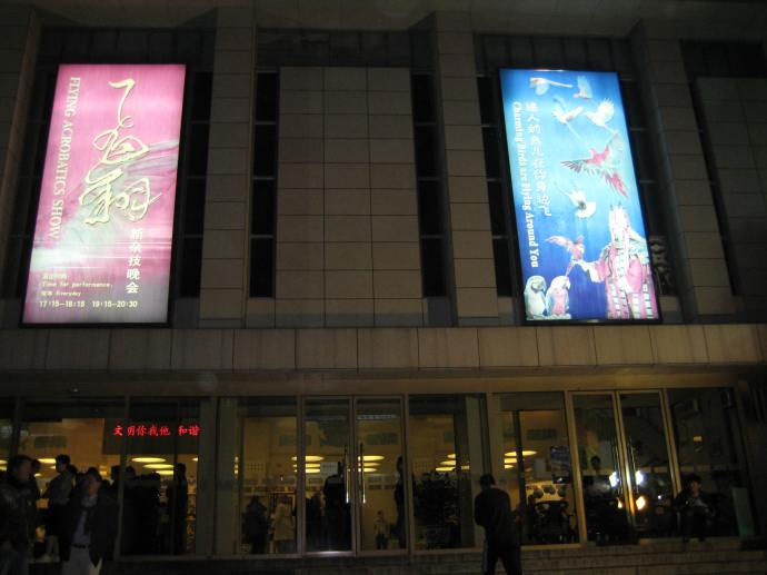 Chaoyang Theater