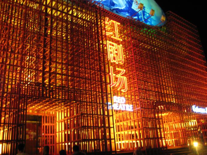the red theatre ~ where we see the legend of kung fu