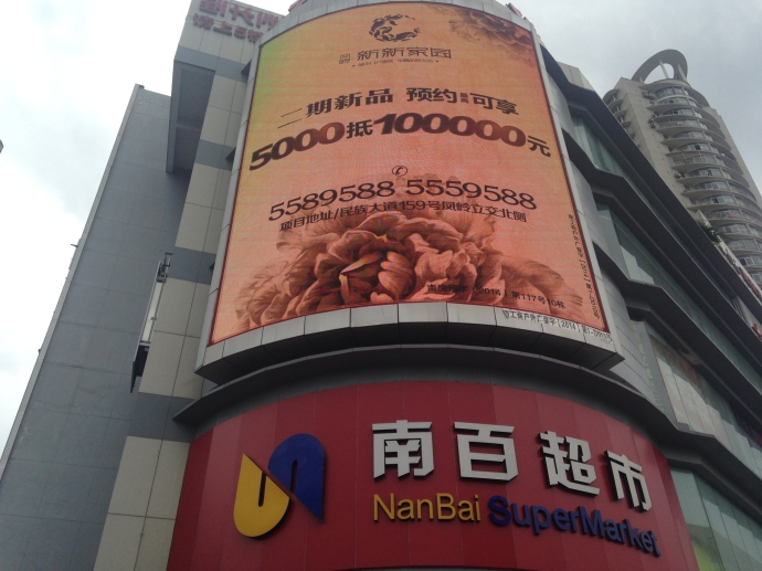 NanBai Supermarket