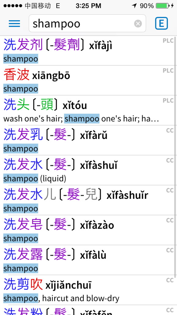 Pleco translation: shampoo