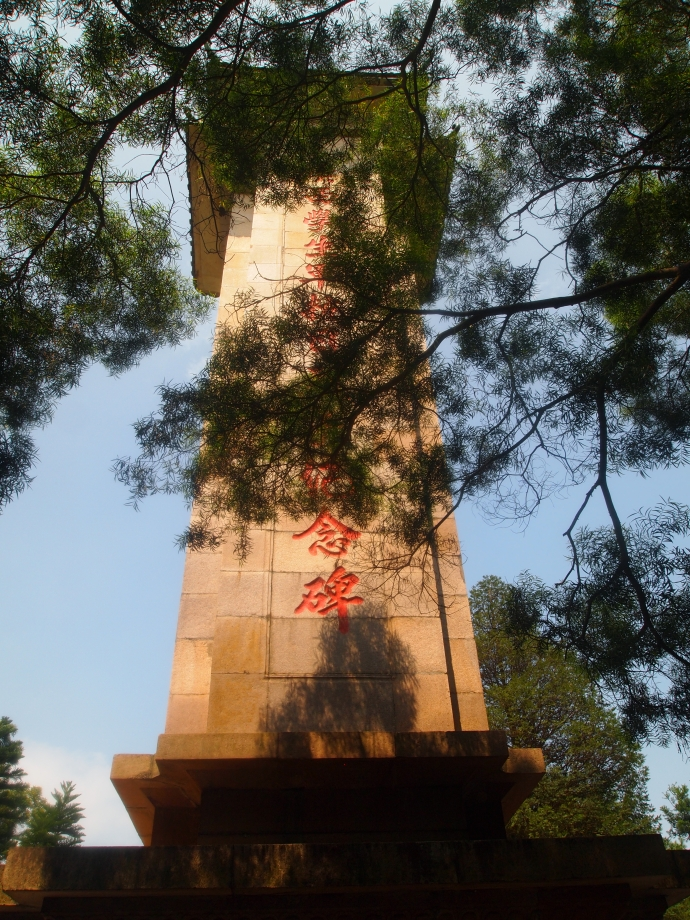 The Martyr Monument to Guangxi Student Army in Anti-Japanese War