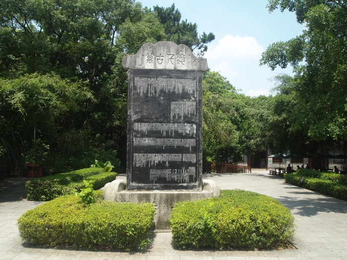 a monument near Longxiang Tower