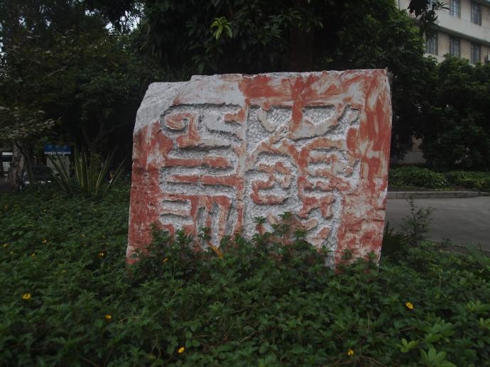 stone carving near the lotus pond