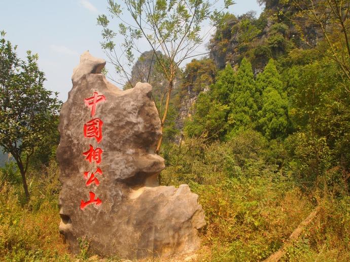 Xianggong Hill marker??