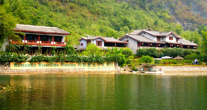 "Yangshuo Mountain Retreat, where I stopped on my bicycle ride: casual ""dinning"""