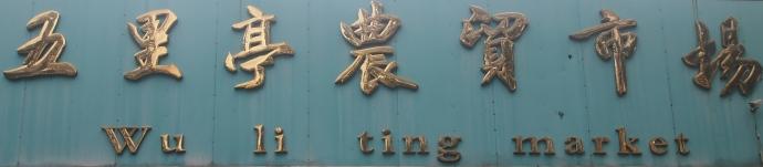 Wu li ting market