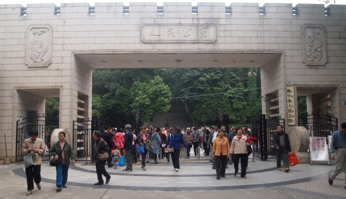 Entrance to the People's Park