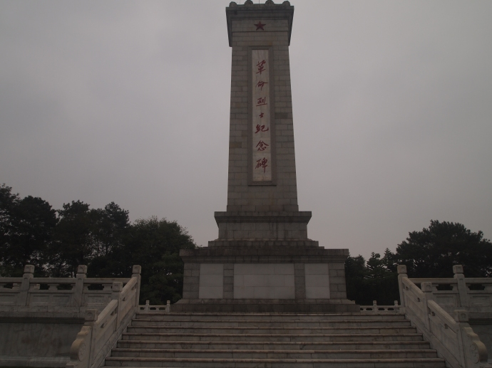 Monument to Revolutionary Martyrs