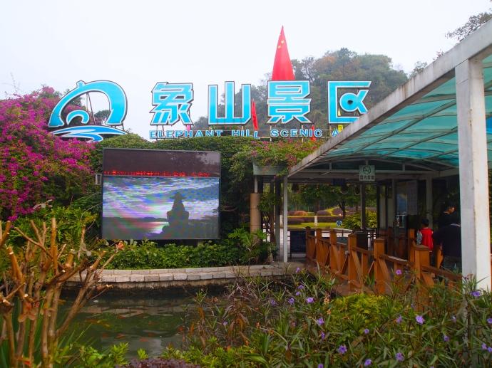 Entrance to Elephant Hill Park