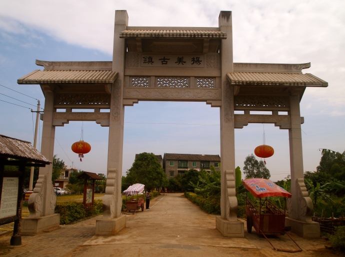 The Gate of Yangmei Ancient Town