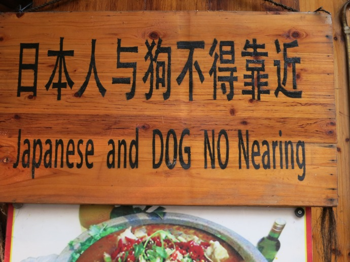 Another sign with anti-Japanese (and anti-dog) sentiments - this time in English