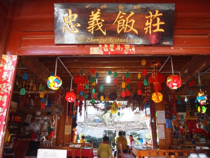 Zhongyi Restaurant