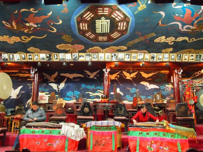 Naxi Concert Hall