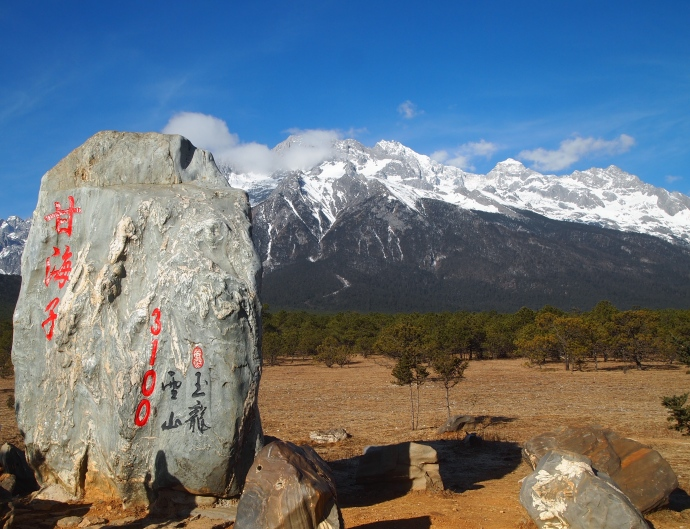 Marker for Jade Dragon Snow Mountain
