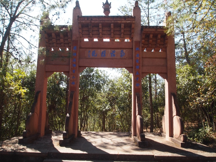 the gate at the entrance to the path to Shizhong Temple
