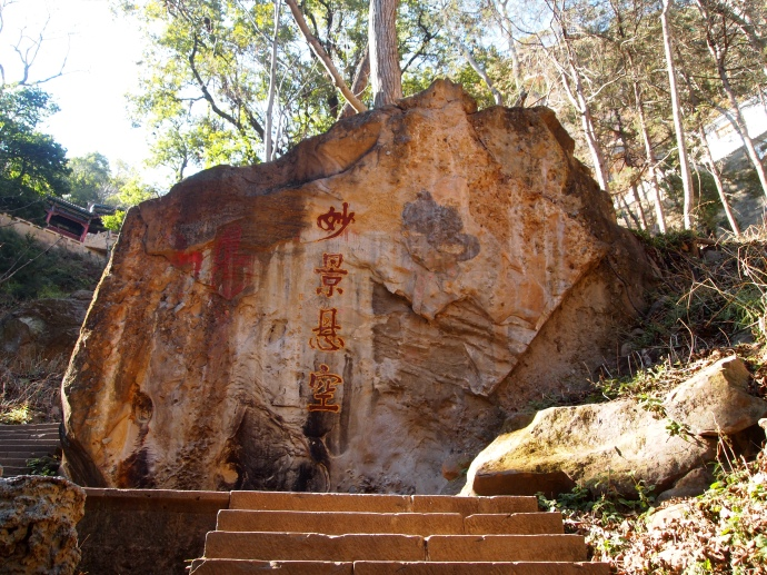 Stone rock carving at entrance to Baoxing Temple