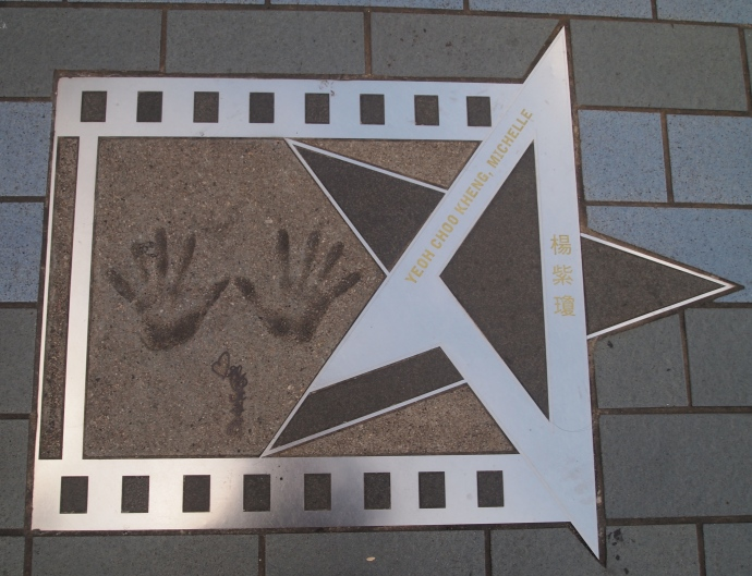 Handprints of Yeoh Choo Kheng, Michelle on Avenue of Stars
