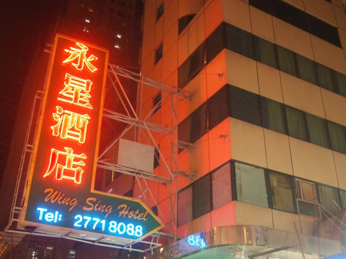 Wing Sing Hotel