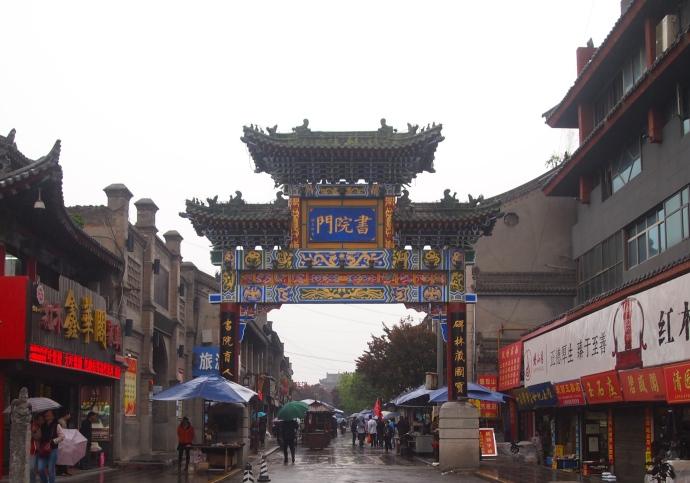 The gate to Shuyuanmen