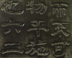 calligraphy in the 5th room