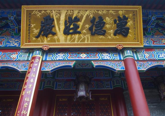Daxingshan Si