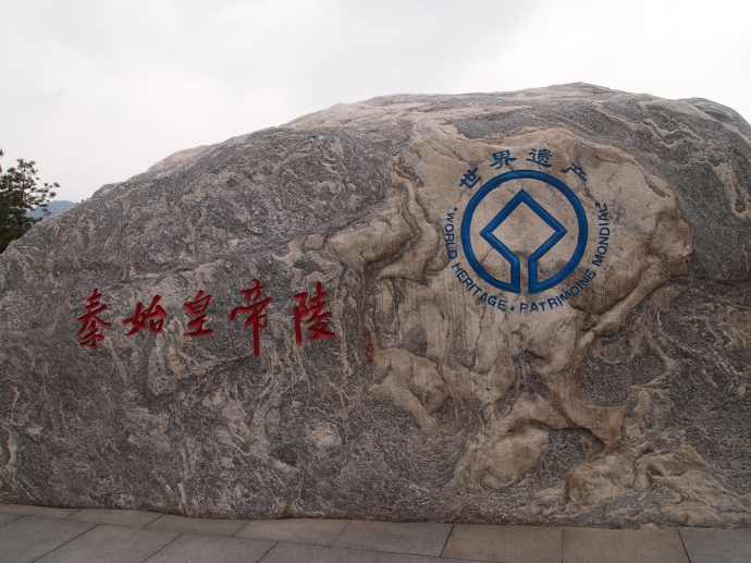 Stone marker for the Tomb of Qin Shi Huang