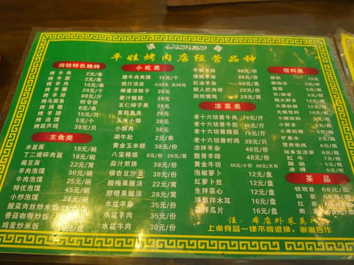 the menu in the restaurant