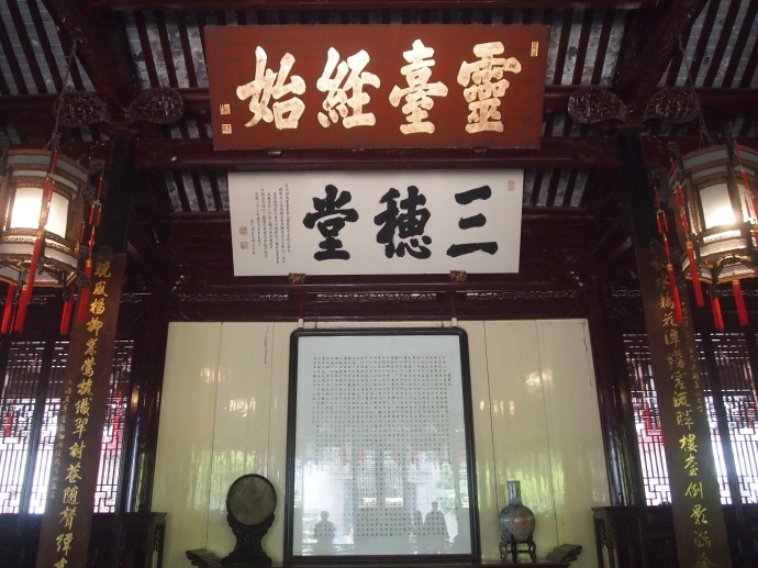 a hall at Yuyuan Garden