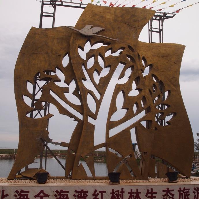 Entrance to the beihai golden bay mangrove ecotourist region