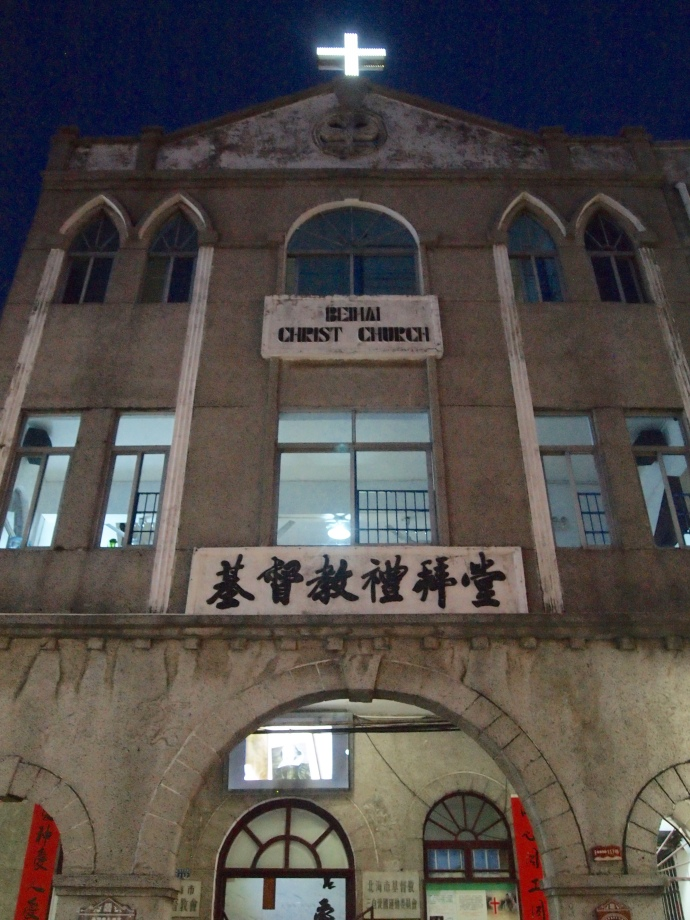 Beihai Christ Church