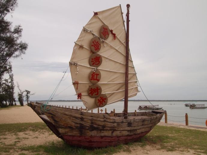 a fancy boat