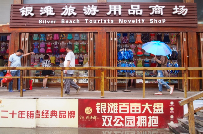 Silver Beach Tourists Novelty Shop