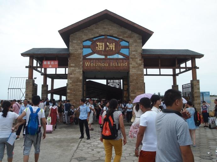 Weizhou Island