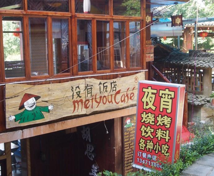 MeiYou Cafe