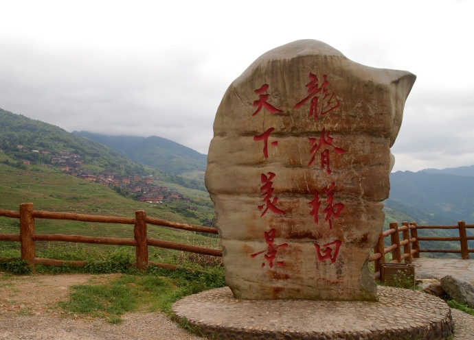 Stone marker for the Longji Rice Terraces